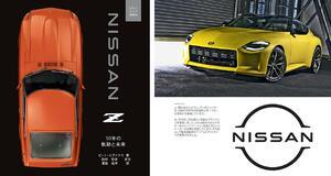Zの歴史やMID4との関係性などの秘話を掲載した日産公認ブックの日本語版が発売