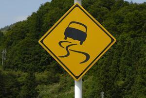 標識って基本「常設」のハズ! だとすれば「滑りやすい」の標識がある道路はどんな状態なのか?