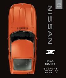 【8月入荷予定】NISSAN Z 50年の軌跡と未来【新書紹介】