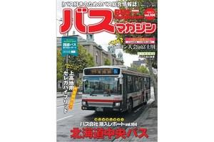 【ゼロヨン大会をバスで!?】北海道中央バスに潜入!!|バスマガジン104号