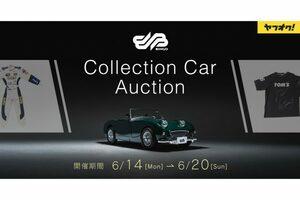 ヤフーとBHオークションが協力し、希少価値の高い名車に特化したオークションがヤフオク!で開催