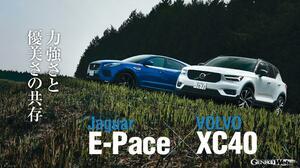 コンパクトSUVの新スタンダード、ジャガー Eペイスとボルボ XC40試乗! 両者に通じる共通項とは?【Playback GENROQ 2018】