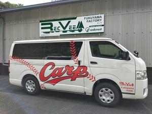 「広島カープ」ファン垂涎のキャンピングカー「ホビクル・カープ仕様車」が展示販売中
