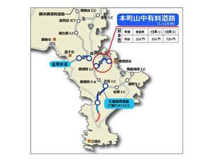 【道路情報】神奈川県 本町山中有料道路で「ワンストップ型ETC」導入に向け、2021年10月から社会実験開始