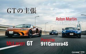 マクラーレン GT、アストンマーティン DBS、ポルシェ911。現代最高のGTモデルを1000kmツーリングでジャッジ 【Playback GENROQ 2020】