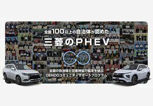 三菱自動車、100の自治体と災害時協力協定を締結「DENDOコミュニティサポートプログラム」特設サイトをオープン