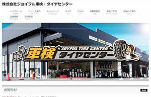 オートバックス、ジョイフル本田子会社「ジョイフル車検・タイヤセンター」の全株式取得