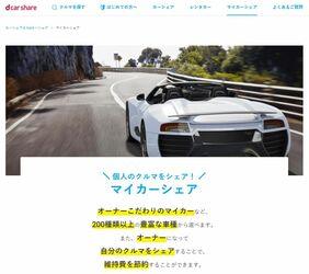 NTTドコモ、個人間カーシェアサービス「マイカーシェア」を2021年8月末に終了