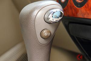 AT車の「O/D」ボタンなぜ消えた? 10年前は定番も姿を消した理由とは