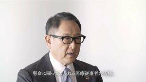豊田自工会会長「新しい日常とは立ち止まることでなく、新しいやり方で進むこと」年頭挨拶