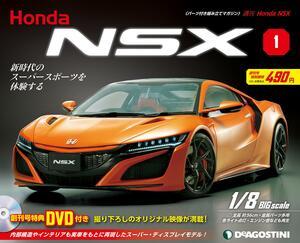 ホンダが完全監修! 日本が世界に誇るスーパースポーツを組み立てる「週刊 Honda NSX」が創刊