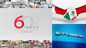 日産、「eパワー」搭載車をメキシコに初投入