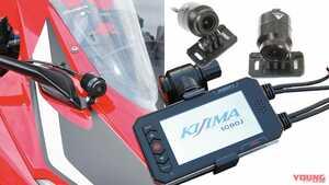 フルHD1080P高画質映像を前後カメラで記録〈キジマ ドライブレコーダー1080J〉