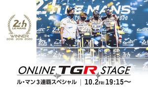 TOYOTA GAZOO Racing オンラインイベント「Online TGR Stage-ル・マン 3 連覇記念スペシャル-」10月2日(金)開催