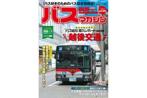 【EV大型バスで実験!?】越後交通グループに潜入!!|バスマガジン103号