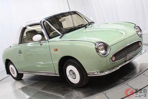 「Be-1」「パオ」に続くパイクカー第3弾「フィガロ」はなぜ人気? 30年経っても新車価格から値落ちしない理由とは