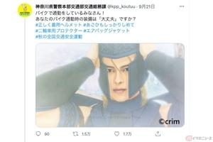 「そんな装備で大丈夫か?」神奈川県警の啓発ツイートが話題に!