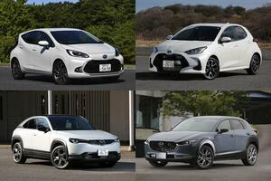 「ヤリス vs アクア」「CX-30 vs MX-30」! どう考えても「ガチライバル」な同門車はどう選ぶのが正解?