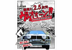 トヨタ博物館、10月30日より企画展「激走!!2.5次元 ヴゥオオーン!! WRC 日本車挑戦の軌跡」開催