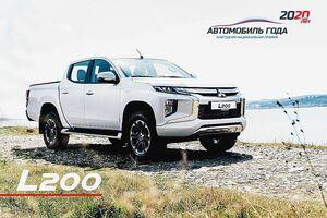 三菱自動車、ピックアップトラック「L200」がロシアでカー・オブ・ザー・イヤー受賞