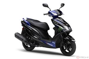 ヤマハ「シグナスX」限定モデル登場 MotoGPマシン「YZR-M1」のカラーを採用した原付二種スクーター発売