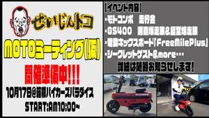千原せいじのモトコンポがレストア完了! バイカーズパラダイス南箱根で「motoミーティング」を10/17開催