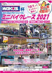 レース初心者も歓迎!「WAKO`S杯 第11回 ミニバイクレース2021」が京都の近畿スポーツランドで11/14に開催(動画あり)