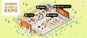 「日立建機日本 オンラインEXPO」KENKEYにて公開開始