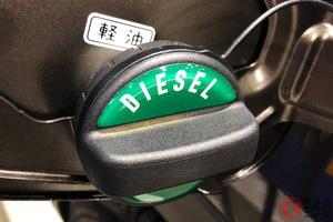 クリーンディーゼル車「エコカー減税」除外!? 2023年度からガソリン車同等へ 販売面への影響は?