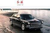 【読み物】知られざる中国の高級車ブランド「紅旗」