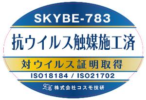 京成バスと千葉中央バスがバス車内に『抗菌・抗ウイルスコーティング』