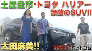 トヨタの無敵SUV!! トヨタ ハリアー を 土屋圭市 と 太田麻美 が徹底解説!!