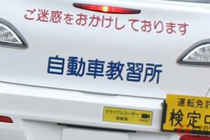 3万円以下で免許が取れる? 「一発免許」は本当にお得? 教習所に通わずに免許取得が可能な制度とは