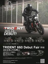 【トライアンフ】「新型TRIDENT 660デビューフェア」を2/6~28まで開催