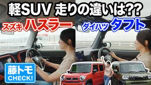 【動画】藤トモはハスラーとタフト、どっちを選ぶ!? 走行性能比較編!