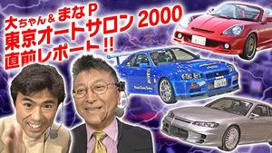 「20年前のチューニングトレンドが丸わかり!?」Dai&マナPの東京オートサロン2000直前レポート!【V-OPT】