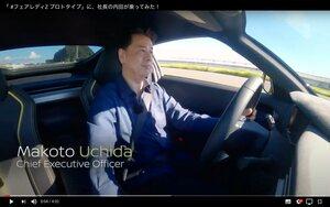 日産 内田社長がフェアレディZ プロトタイプに乗った!華麗なシフトチェンジにも注目