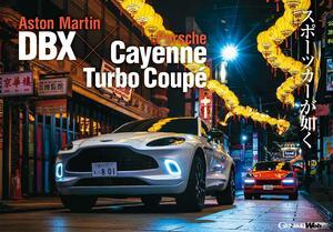 アストンマーティン DBXとポルシェ カイエン ターボ クーペ、SUVの覇権を競う宿命の対決