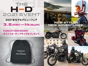 【ハーレー】2021年モデル デビュー記念フェア「THE H-D 2021 EVENT」を3/5~14まで全国の正規ディーラーで開催!