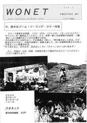 WONETからG-NETへ~日本ハードエンデューロの歴史がわかるフリーペーパーが公開