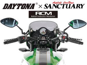デイトナと AC サンクチュアリーのコラボアイテム「RCM concept LOWハンドル」が6月下旬発売!