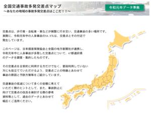 日本損保協会、「全国交通事故多発交差点マップ」を更新 2019年の事故を反映