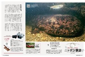 特別天然記念物を接写!「三好秀昌のニッポン探訪・取材ウラ話 第9回~オオサンショウウオ」