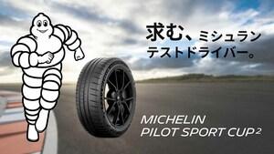 ミニやスイフト、ロードスターなどでサーキット走行する方に朗報! 日本ミシュランタイヤが「パイロット スポーツ カップ2」のモニターキャンペーンを実施