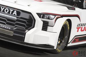トヨタ新型「最速タンドラ」世界初公開! 車高下げ&ワイド化のNASCAR仕様「タンドラTRDプロ」を米国で発表