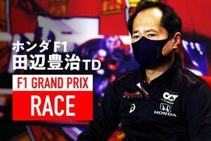 ホンダF1田辺TDレース後会見:最後尾から2位に喜び「困難を乗り越え、チームとドライバーがきっちり機能した結果」