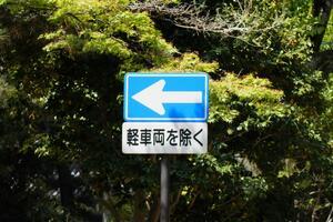 「軽車両を除く」の標識でもピンとこない! 多くの人が「ふわっ」としか理解していない軽車両とは