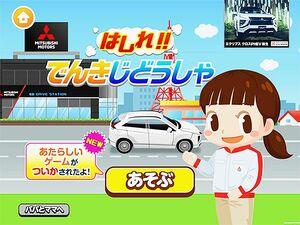 三菱自動車、子供向け社会体験アプリに「うんてんごっこ」を追加 EVの魅力やエコドライブの大切さ伝える