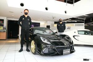 ロータス、2021年シーズン「Super GT」GT300クラス参戦車両とドライバーラインナップを発表