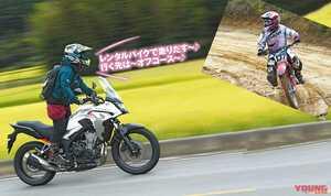 オン+オフどっちも楽しむ!! レンタルバイクで広がる遊び方